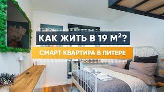 Маленькая квартира 19 м2. Дизайн интерьера. Квартира студия. Обзор квартиры. Рум тур