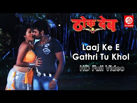 Laaj Ke E Gathri Tu Khol | Full Video Song | Thok Deb | Pawan Singh | Indu Sonali