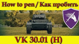 How to penetrate VK 30.01 H weak spots / Куда пробивать ВК 30.01 Н зоны пробития - WOT (Old)