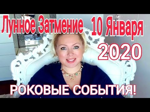 РОКОВОЕ ПОЛНОЛУНИЕ! ЛУННОЕ ЗАТМЕНИЕ 10 ЯНВАРЯ 2020 года/ЧТО БУДЕТ? от Olga Stella