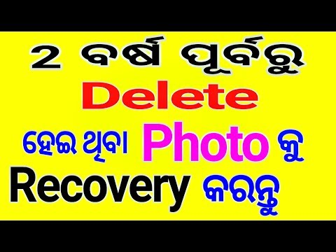 Odia√2 Barsa Purbaru Ru Delete Heithiba Photo Ku Recovery Karantu!how To Recovery Delete Photo