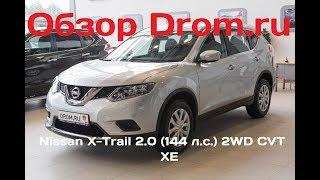 Nissan X-Trail 2017 2.0 (144 л.с.) 2WD CVT XE - видеообзор