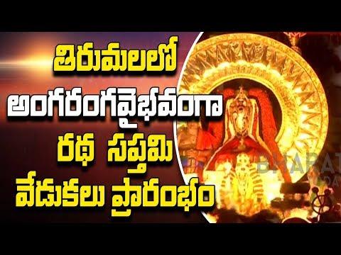 Ratha Saptami Celebrations At Tirupati | LIVE | Bharat Today