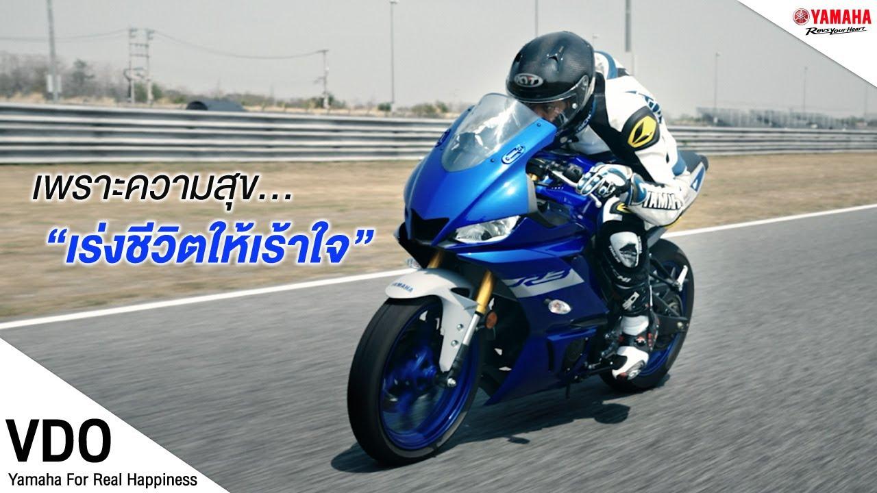 """""""ความสุข"""" ที่เกิดขึ้นจากสุภาพบุรุษบนท้องถนน เพราะความสุข...เร่งชีวิตให้เร้าใจ [Yamaha R-Series]"""