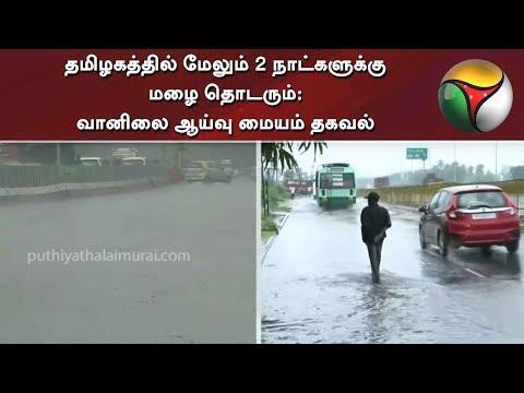 தமிழகத்தில் மேலும் 2 நாட்களுக்கு மழை தொடரும்: வானிலை ஆய்வு மையம் தகவல் | Chennai | Rain