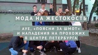 Мода на жестокость АУЕ, Поясни за шмот и нападения на прохожих в центре Петербурга