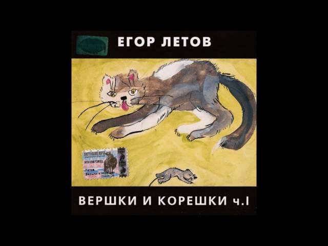 Егор Летов - Вершки и корешки (I и II)