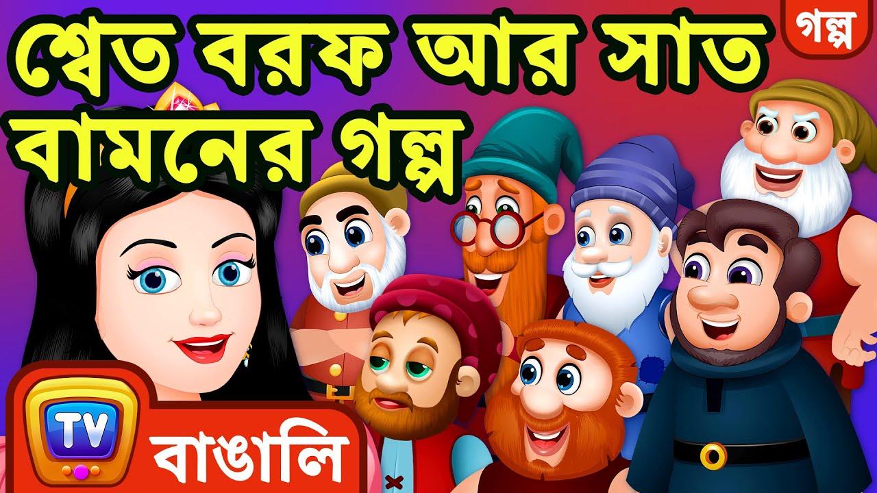 শ্বেত বরফ আর সাত বামনের গল্প (Snow White and the Seven Dwarfs) - ChuChu TV Bengali Fairy Tales