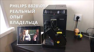 Кофемашина для дома Philips 8828/09