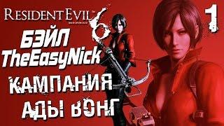 Прохождение Resident Evil 6 CO OP  Дмитрий Бэйл и EasyNick — Часть 1: АДА ВОНГ