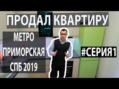 Как риелтор квартиру продает в СПБ | #продатьквартиру | Продал квартиру у метро Приморская S1
