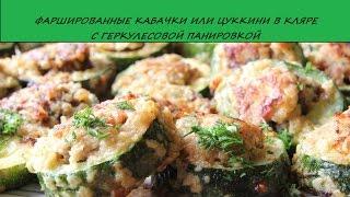 Рецепт фаршированных кабачков или цуккини в кляре с панировкой