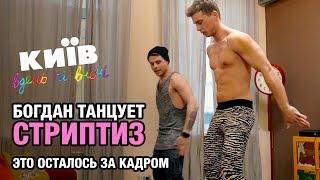 Богдан танцует стриптиз  Это осталось за кадром   Киев днем и ночью
