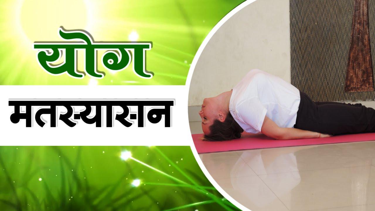 Matsyasana Yoga In Hindi