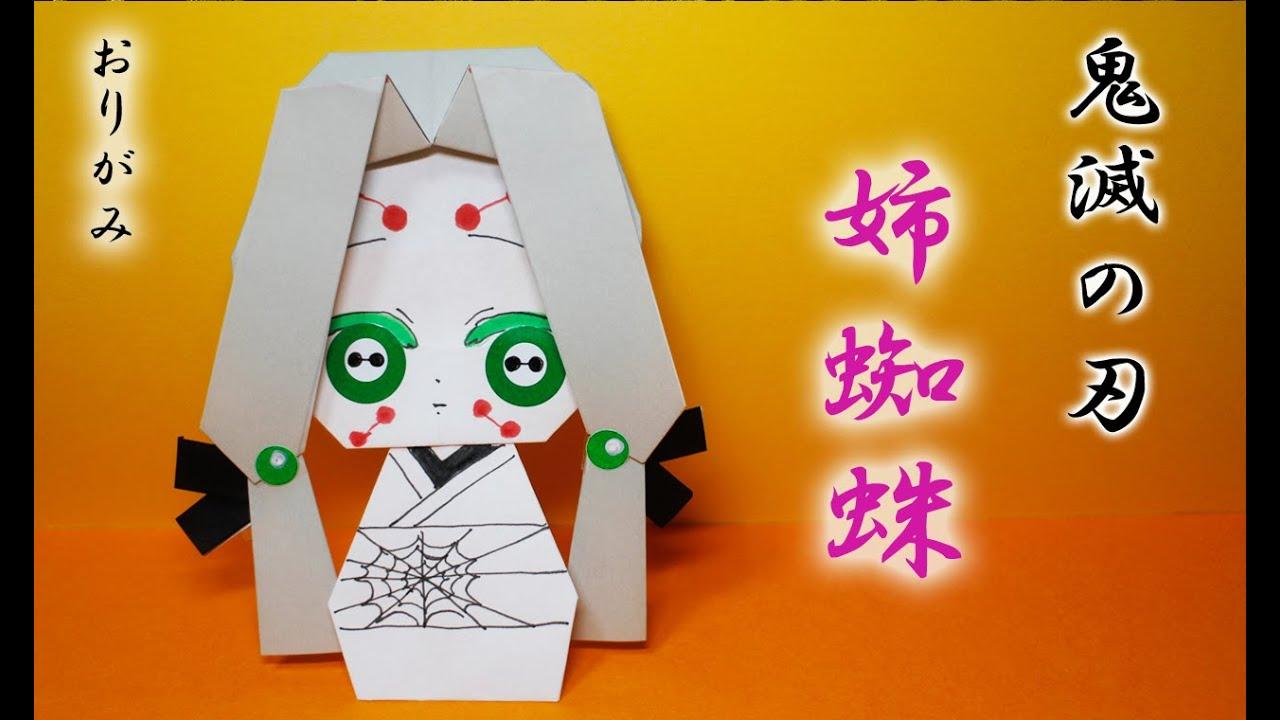 きめつのやいば折り紙おもちゃ箱
