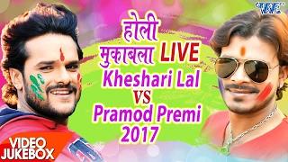 खेसारी लाल और प्रमोद प्रेमी का LIVE होली मुक़ाबला - Khesari Lal Vs Pramod Premi || Video JukeBOX