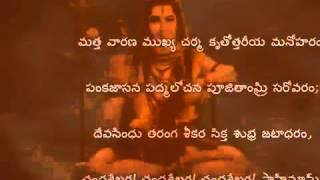 Chandra Sekhara Ashtakam With Lyrics