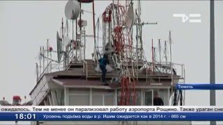 Ураган снес антенну в «Рощино»(Ураган, который прошёл в Тюмени в минувшие выходные, мог быть вдвое сильнее. Максимальная скорость ветра..., 2016-03-21T14:05:10.000Z)