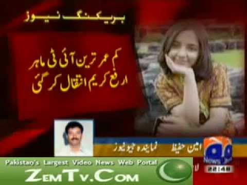 LearningPK.Com: MCP Arfa Karim Randhawa Death Video
