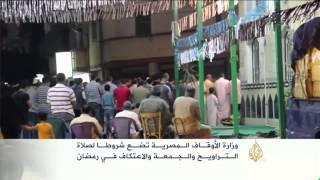 الأوقاف المصرية تحدد شروط لصلاة التراويح والاعتكاف برمضان
