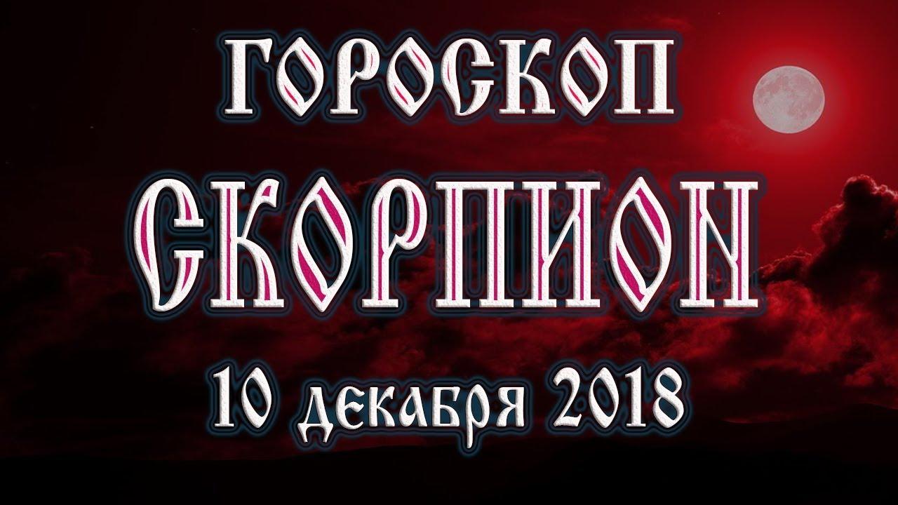 Гороскоп на сегодня 10 декабря 2018 года Скорпион. Полнолуние через 12 дней