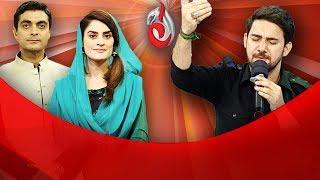 Baixar Baraan e Rahmat on Aaj Entertainment - Iftar Transmission - Part 5 - 15th June 2017 - 19th Ramzan