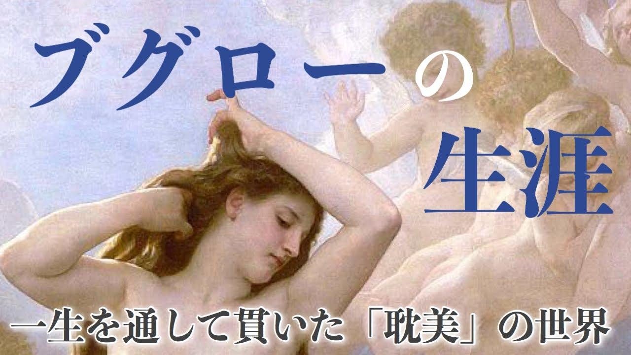ウィリアム・アドルフ・ブグローの生涯〜自分の美しさを追求した画家〜