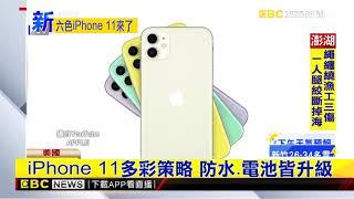 六色iPhone 11來了 價格超驚喜