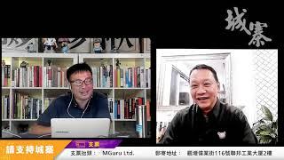 羅致光林鄭公開互片 檢測是林鄭全民公投 - 25/08/20 「奪命Loudzone」長版本