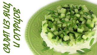 Салат из огурцов и яиц.  Небольшой секрет простого и вкусного салата