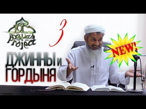 ДЖИННЫ и Гордыня - Новинка 2020 - Шейх Хасан Али 2020   Dawah Project