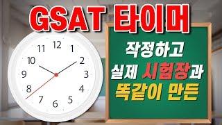 삼성 인적성 지싸트(GSAT)실전 타이머 (feat. 지싸트 주의사항 , 시험장 asmr)
