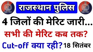 Rajasthan Police 2018 Merit List || Rajasthan Police Merit List
