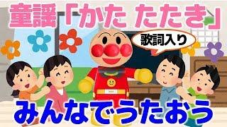かたたたき 童謡 【歌詞付き】 肩たたきの歌 アンパンマン アニメ 赤ちゃん 泣き止む みんなで歌おう! 日本の歌 anpanman song Japanese Kids song