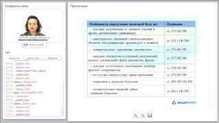 Вебинар для бухгалтеров Республики Крым и Севастополя «Налог на прибыль организаций»