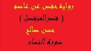 4 - سورة النساء كاملة النساء برواية حفص عن عاصم [ المصاحف التعليمية  ] للشيخ حسن صالح hassan saleh