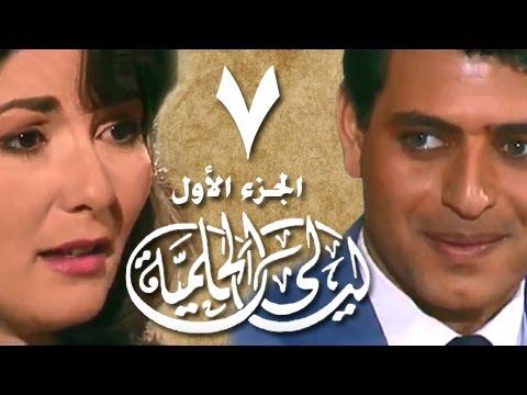 ليالي الحلمية جـ1׃ الحلقة 07 من 18
