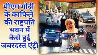 PM MODI GRAND ENTRY WITH 100 CARS IN PRESIDENT HOUSE