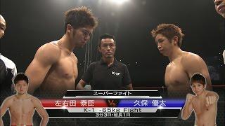 【OFFICIAL】2015.4.19 左右田泰臣vs久保優太/スーパーファイト/K-1 -65kg Fight