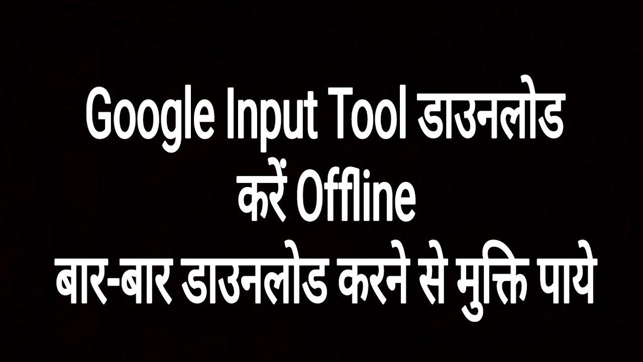 hindi input tools