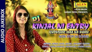 DJ KINJAL NI ENTRY KHODIYAR MAA NA DHAM AUDIO JUKEBOX | NEW DJ SONGS | KINJAL DAVE | LALEN MUSIC