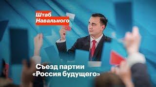Учредительный съезд партии «Россия будущего»