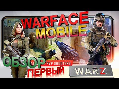 Warface Mobile уже можно скачать! Бета тест на IOS и ANDROID, Gameplay и трейлер Варфейс Мобайл