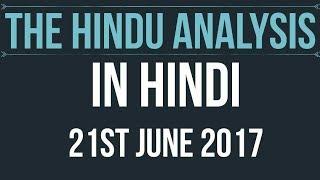 21 June 2017 The Hindu Editorial News Paper Analysis [UPSC/ PCS/ SSC/ RBI Grade B/ IBPS]