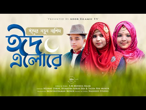 Eid Elore (ঈদ এলোরে) Eider Gojol 2020 Mp3 Lyrics Download