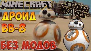 Майнкрафт: Дроїд BB-8 з Зоряних Воєн | Droid bb8 з Star Wars БЕЗ МОДІВ