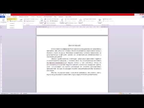 Как сделать содержание в Word 2010