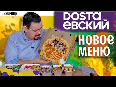 Доставка ДОСТАЕВСКИЙ | Новое меню 2019