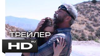 КРОВНЫЙ ОТЕЦ - HD трейлер на русском