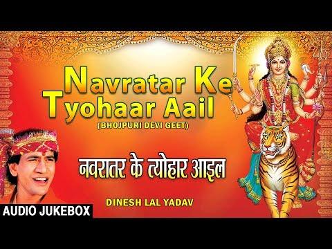 NAVRATAR KE TYOHAAR AAIL | BHOJPURI DEVI GEET AUDIO SONGS JUKEBOX | SINGER - DINESH LAL YADAV